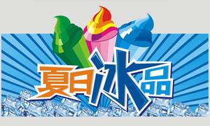 夏日冰品吊旗设计矢量素材