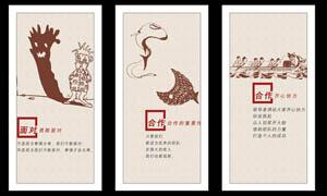 插画风格企业文化模板PSD源文件