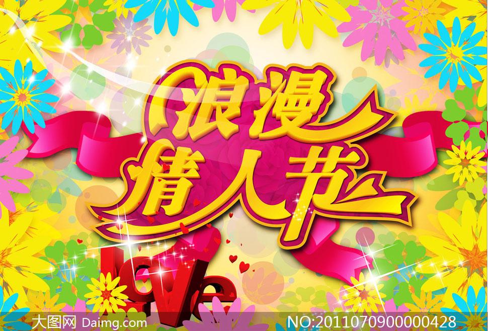 字体设计节日祝福梦幻花纹梦幻背景海报光线psd分层