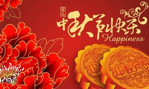 中秋节快乐海报背景矢量源文件