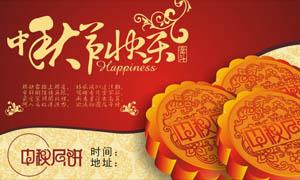 中秋节月饼包装封面设计矢量素材