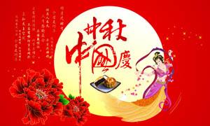 庆中秋海报背景设计矢量源文件