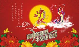 中秋节快乐海报设计矢量源文件