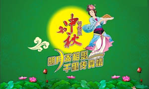 中秋节快乐广告模板设计矢量素材