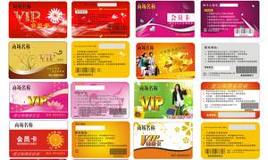 商场VIP卡模板设计矢量源文件