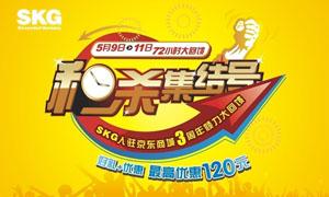 京东商场3周年海报设计矢量图