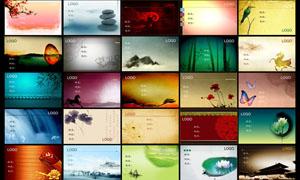 中国风名片模板设计PSD源文件