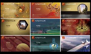 中国风名片模板PSD源文件