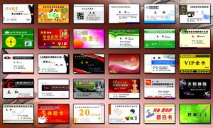 精品名片和会员卡设计PSD源文件