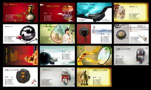 中国风古典名片设计PSD源文件