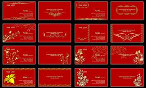 简洁花纹背景名片设计PSD源文件