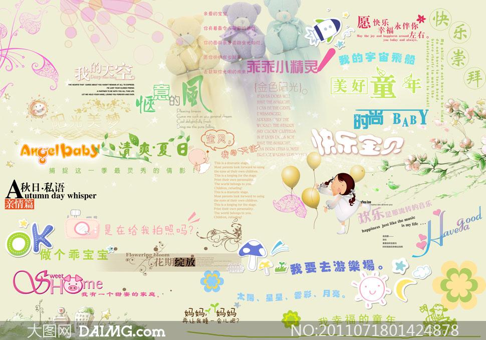 关键词: psd分层素材儿童字体儿童字模可爱卡通玩具小熊花体字艺术字