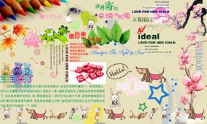 卡通动物与儿童字体分层素材