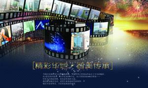 房地产宣传广告设计PSD源文件