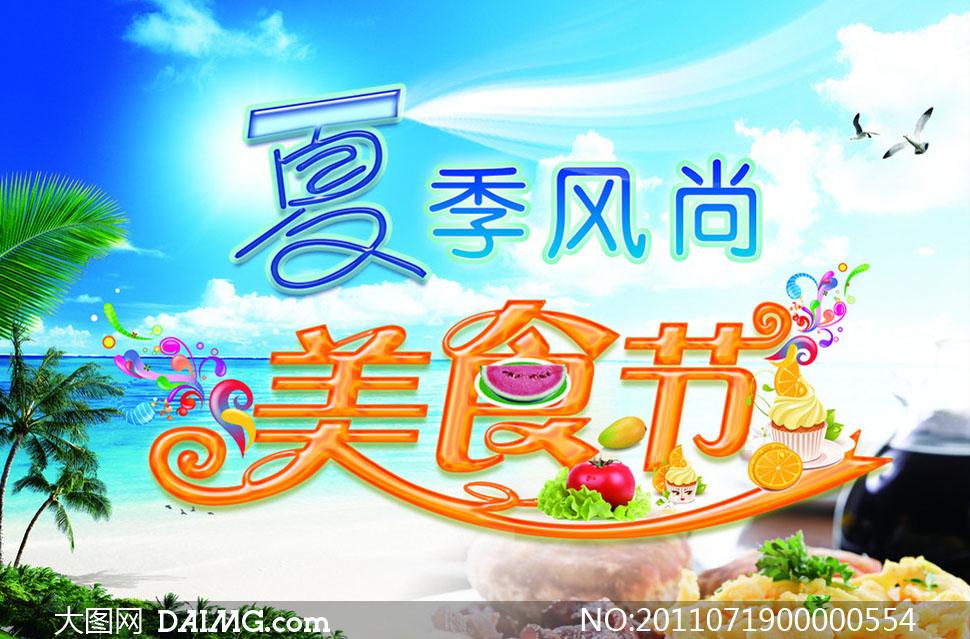 夏季风尚美食节海报设计psd源文件