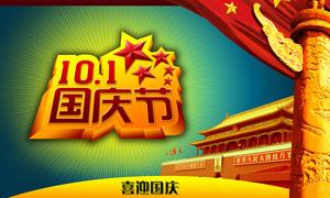 十一国庆节艺术字设计PSD源文件