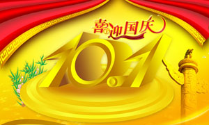 喜迎国庆海报背景设计PSD源文件