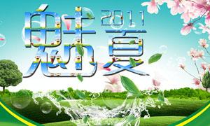 激情夏日海报设计PSD源文件