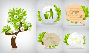 自然环保生态主题元素矢量素材