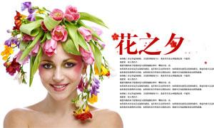 头顶鲜花的美女人物高清摄影图片