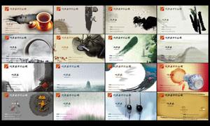 中国风墨迹风格名片设计PSD源文件