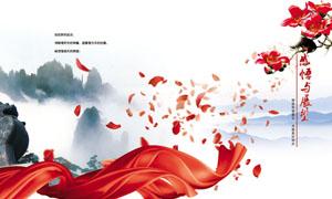 水墨山水广告模板PSD源文件