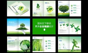 绿色环保企业画册设计PSD源文件