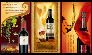 红酒X展架模板设计PSD源文件