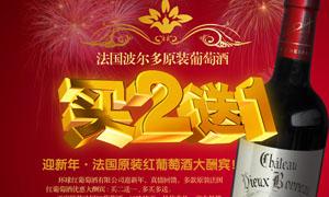 红酒促销海报设计PSD源文件