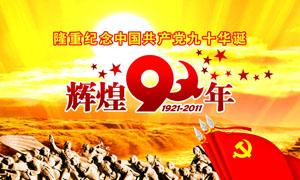 建党九十周年海报模板PSD源文件