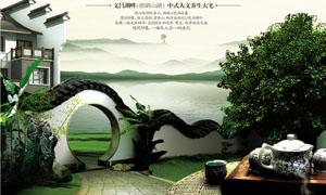 中式建筑报纸广告设计PSD源文件