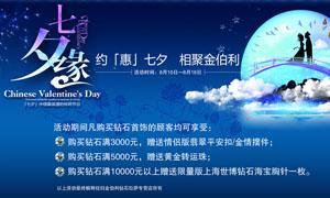 金伯利七夕海报设计PSD源文件