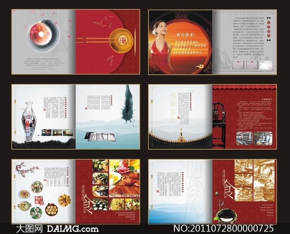 餐厅类画册设计模板矢量源文件