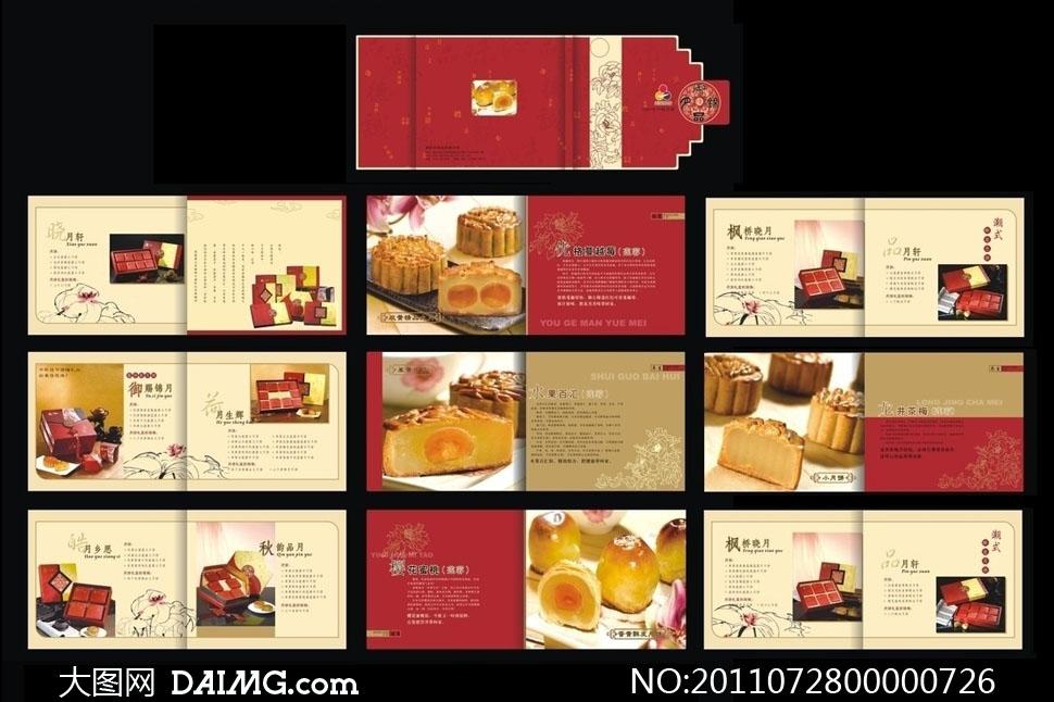 中秋月饼宣传册模板矢量素材下载, 关键词: 中秋月饼宣传册月饼冰皮