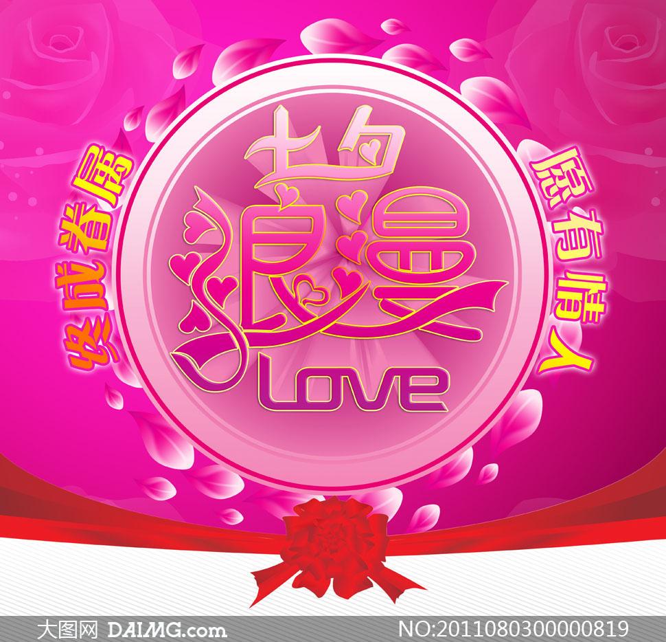 花纹舞台背景活动背景艺术字字体设计七夕节节日素材