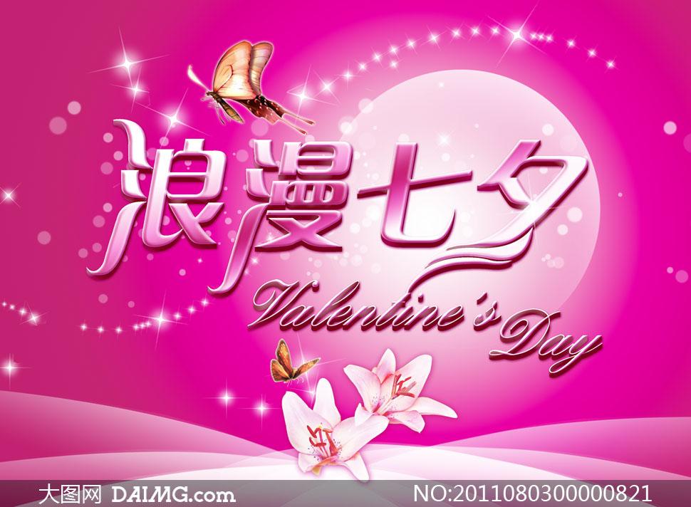 關鍵詞: 七夕浪漫七夕浪漫情侶情人節玫瑰月亮粉色模板蝴蝶閃光星星