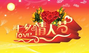 七夕情人节简洁海报矢量素材