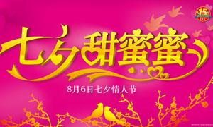 七夕情人节艺术字设计矢量素材