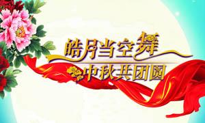 中秋节海报设计矢量源文件