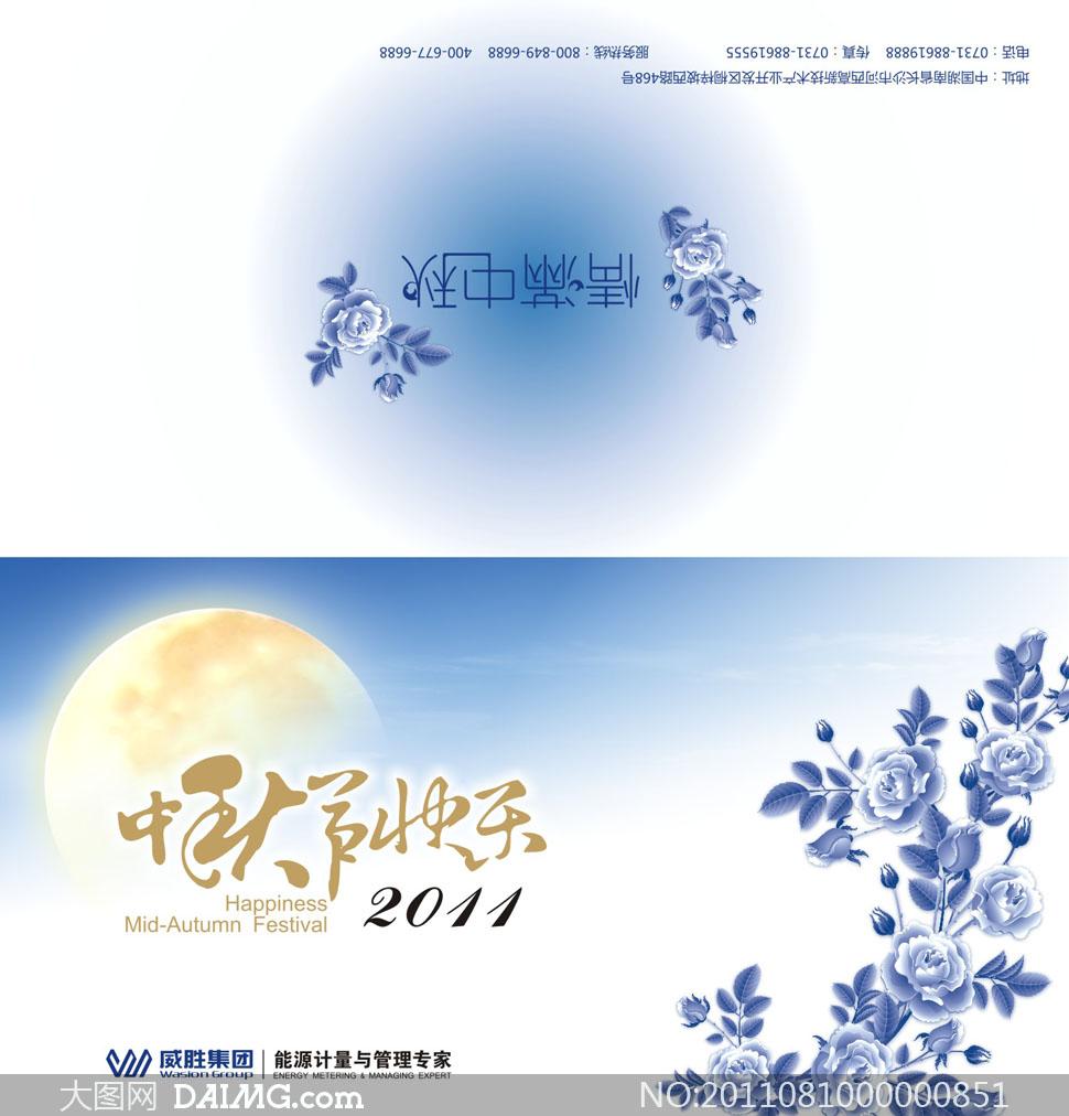中秋节贺卡v贺卡素材平面6.5乘13米乡村矢量别墅设计图图片