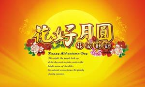 中秋节花好月圆广告设计矢量素材