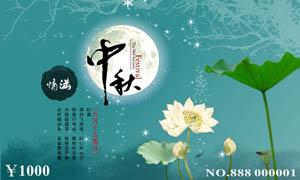 中秋节古风背景矢量素材