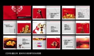 企业画册设计矢量源文件