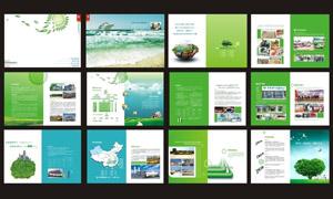 绿色环保画册模板矢量源文件