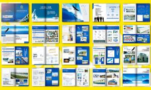 工业产品企业画册模板矢量源文件