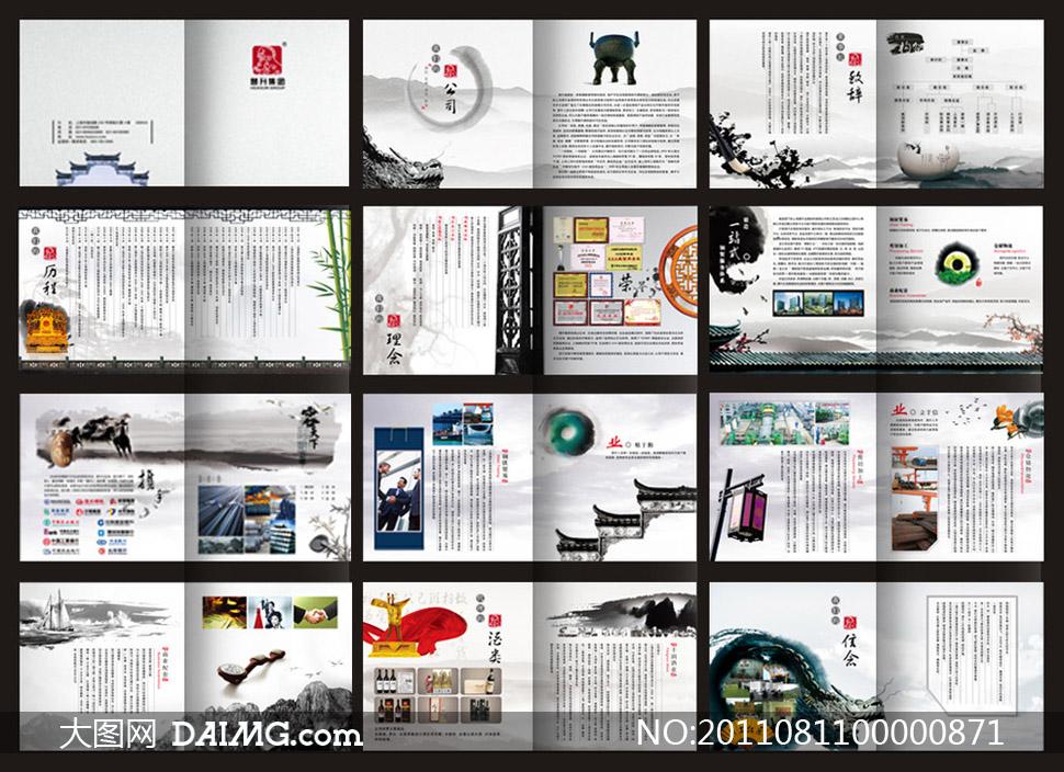 中式风格集团画册模板矢量源文件 - 大图网设计素材下载