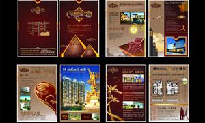 房地产楼盘宣传册设计矢量源文件