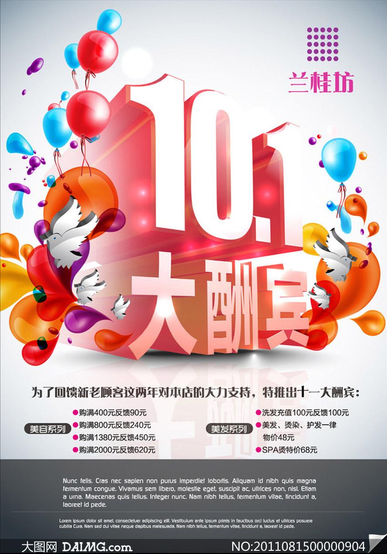 淘宝上传图片不清晰_国庆节促销海报矢量素材 - 大图网daimg.com