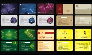清爽花纹VIP会员卡设计矢量素材