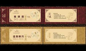 中秋节月饼卷设计矢量源文件